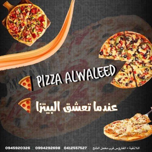 بيتزا الوليد – اللاذقية