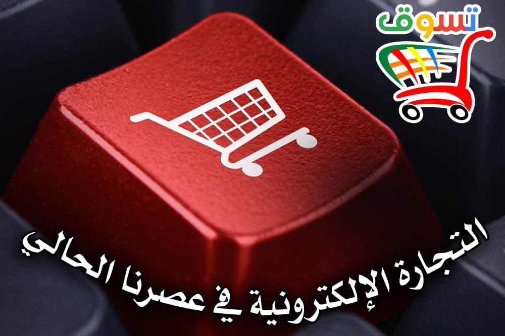 التجارة الإلكترونية في عصرنا الحالي