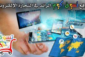موقع تسوق كوم الرائد في التجارة الإلكترونية