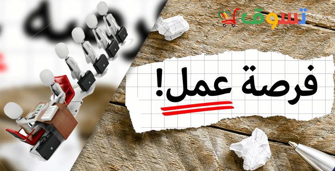 فرص عمل في سوريا